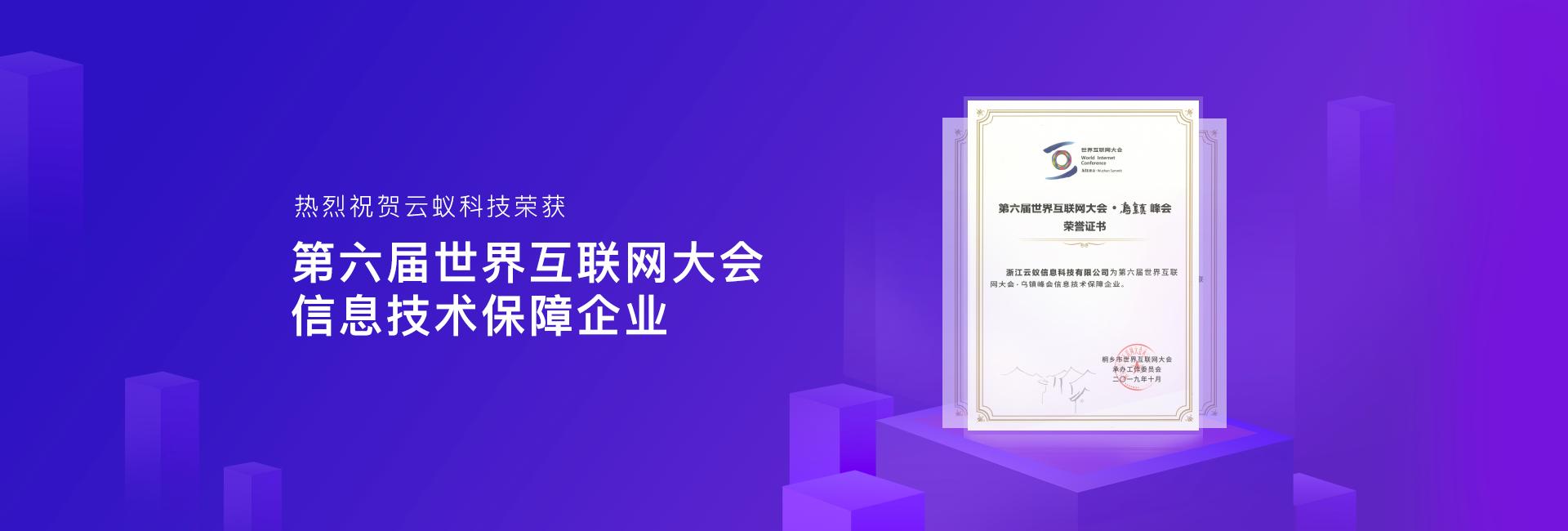 云蚁科技荣获第六届世界互联网大会信息技术保障企业荣誉证书
